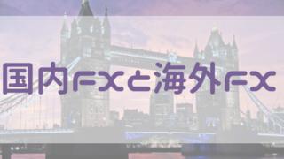 FX 海外 GEMFOREX(ゲムフォレックス)