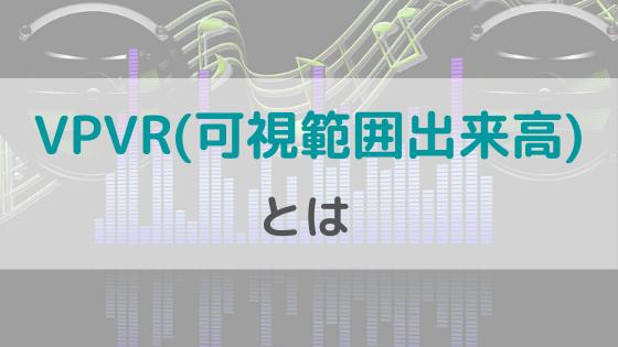 VPVR(可視範囲出来高) インジケーター FX