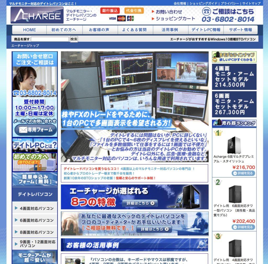 FX トレード 8画面モニター