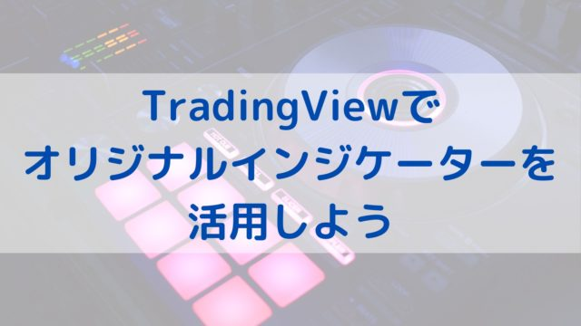 Tradingview トレーディングビュー 公開ライブラリ