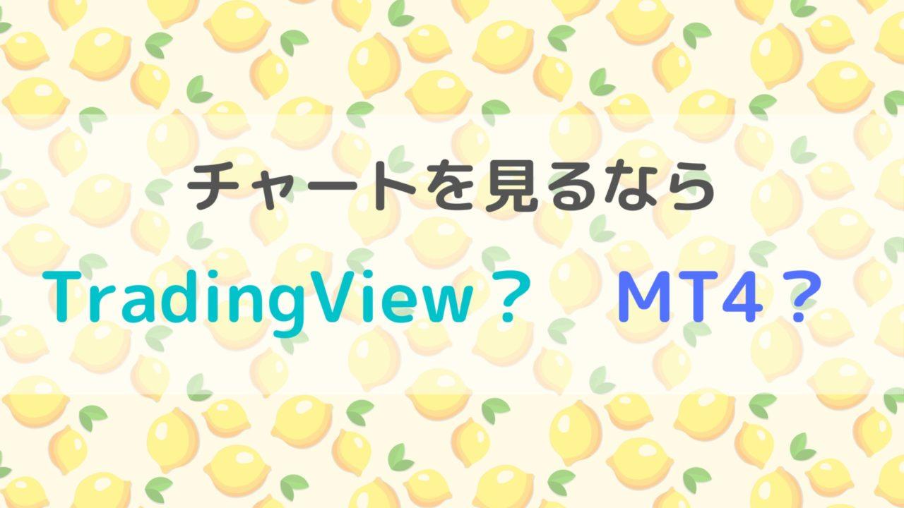 Tradingview MT4 比較 使い方